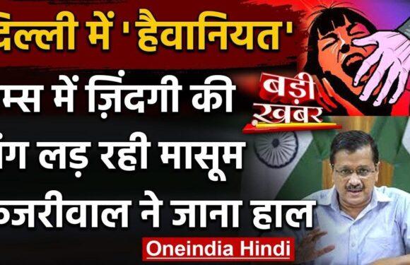 Delhi में 13 साल की बच्ची से दुष्कर्म, पीड़िता से मिलने AIIMS पहुंचे CM Kejriwal | वनइंडिया हिंदी