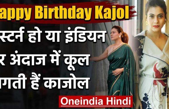 Kajol Birthday Special: वेस्टर्न से लेकर Indian तक हर अंदाज में Cool लगती हैं Kajol