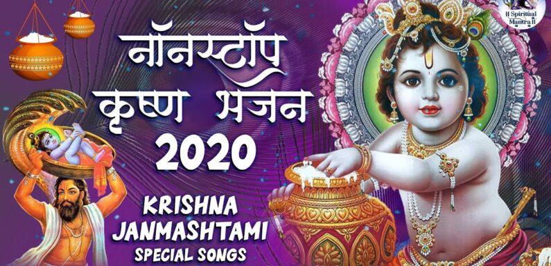 कृष्ण भजन : Latest Krishna Bhajans : Most Popular Krishna Songs : सुंदर Krishna Bhajan