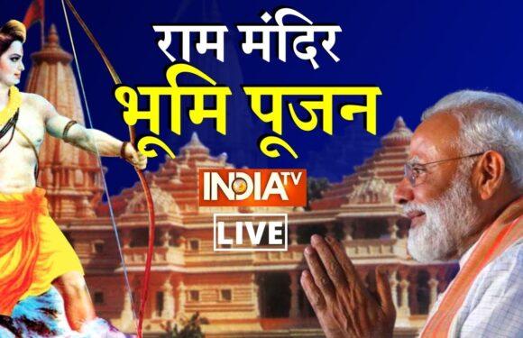 Ram Mandir Bhoomi Pujan LIVE Updates | राम मंदिर भूमि पूजन