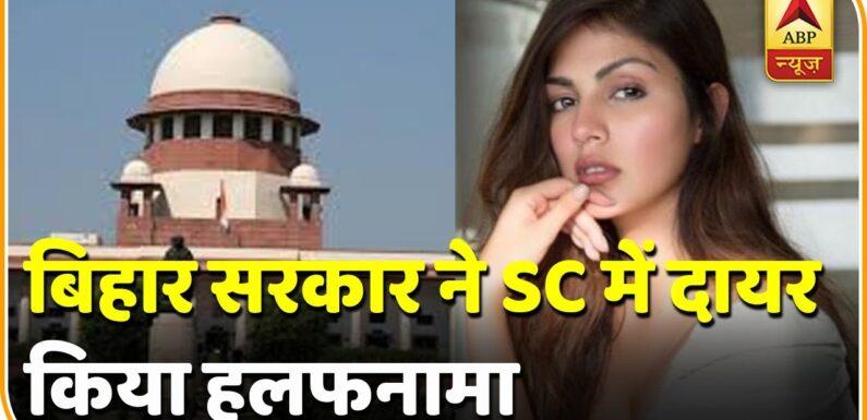 Rhea Chakraborty Case: सुप्रीम कोर्ट में Bihar सरकार ने दायर किया हलफनामा |Rhea Chakraborty ED Office