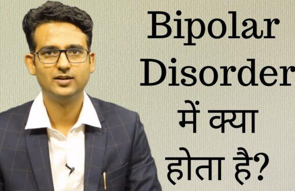 What is bipolar disorder in Hindi-Urdu? Bipolar disorder kya hai?
