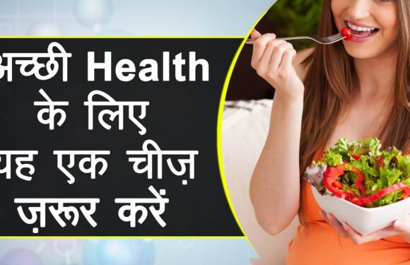 स्वस्थ रहने के ये 5 उपाय | How to Stay Fit and Healthy