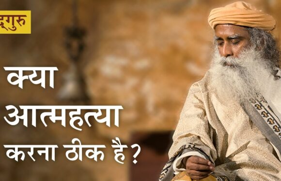 क्या आत्महत्या करना ठीक है? Is Suicide Justified? World Suicide Prevention Day