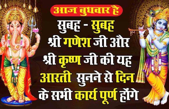 सुबह – सुबह इस भजन को सुनने से परिवार को बुरी नजर से व संकट से रक्षा होती है|Budhwar Vrat Katha Aur aarti |