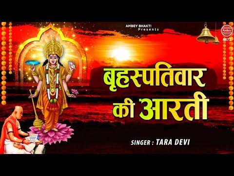 श्री बृहस्पतिवार की आरती | ॐ जय बृहस्पति देवा | Best Morning Aarti |