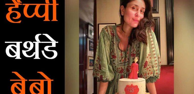 करीना कपूर खान ने परिवार के साथ मनाया अपना 40वां जन्मदिन | Kareena Kapoor Birthday