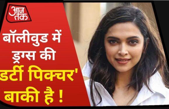 Bollywood की ब्यूटी क्वीन, Drugs में 'लीन' ! | Bollywood Drugs Latest News