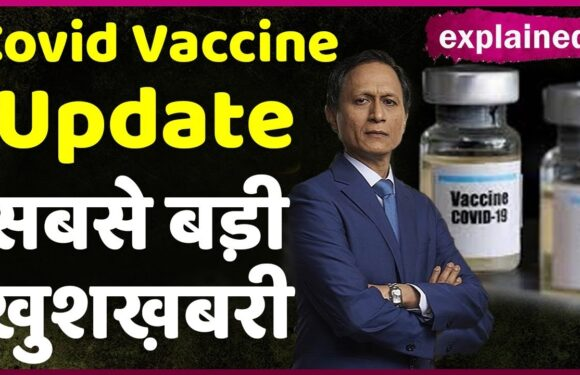 बड़ी खबर: Corona Vaccine पर India के लिए आई अच्छी खबरें | Corona Vaccine Update |