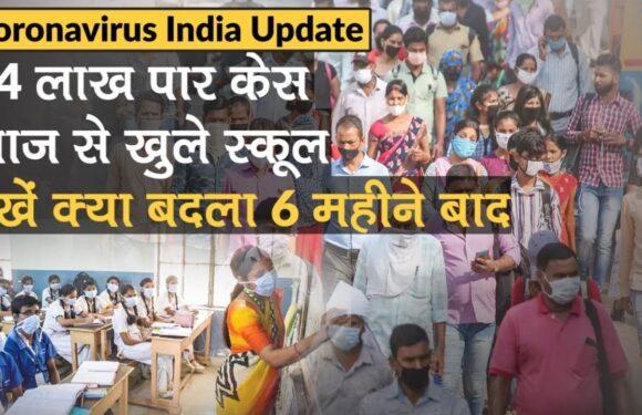 Coronavirus india Update: कोरोनावायरस के केस 54 लाख पार, 21 Sep से किन राज्यों में खुलेंगे school