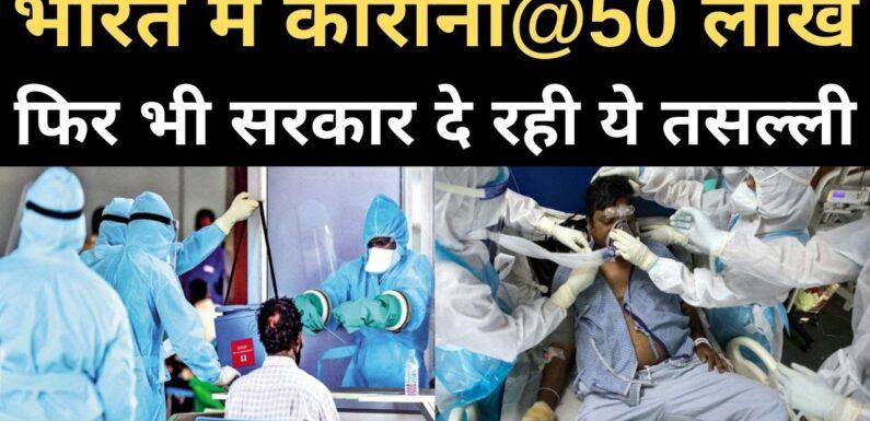 Coronavirus India Update: भारत में कोरोनावायरस केस 50 लाख पार, फिर भी सरकार दे रही ये तसल्ली | NBT