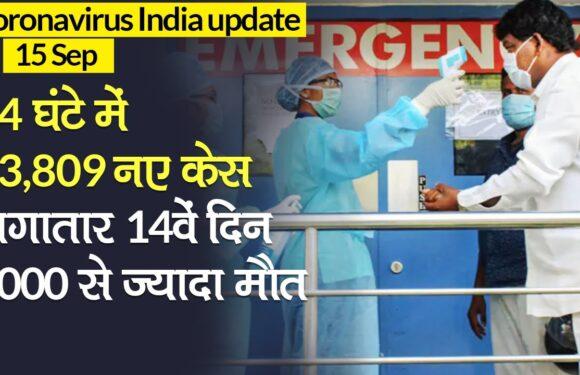 COVID-19 India Update: देश में 24 घंटे में 92,809 New Case; 9,90,061 Active Case