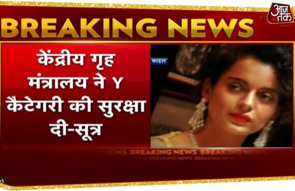 Kangana Ranuat को Y कैटेगरी की सुरक्षा, लगातार धमकियों के बाद केंद्र का फैसला!   Breaking News