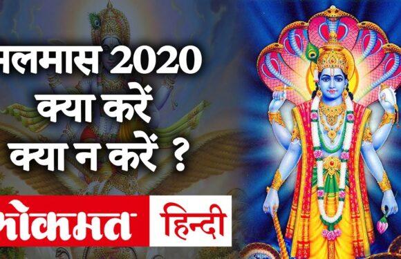 Malmas 2020 | Adhik Maas 2020 | मलमास 2020 | अधिक मास 2020 कब से कब तक है ?