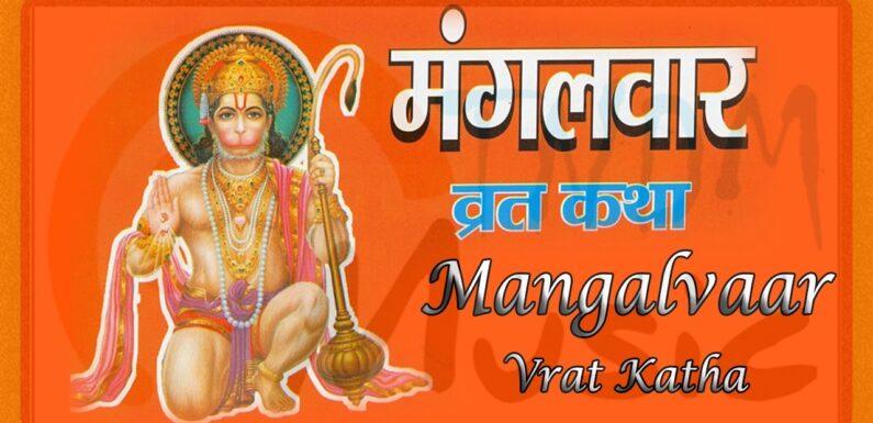 मंगलवार व्रत कथा || MANGALVAAR VRAT KATHA