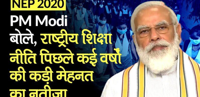 NEP 2020: PM Modi बोले, राष्ट्रीय शिक्षा नीति पिछले कई वर्षों की कड़ी मेहनत का नतीजा