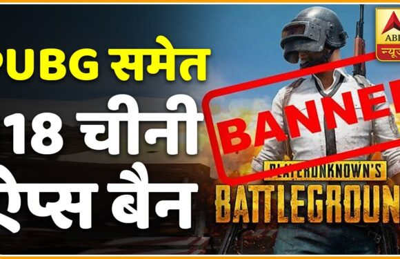 PUBG समेत 118 Chinese Mobile Apps India में Ban