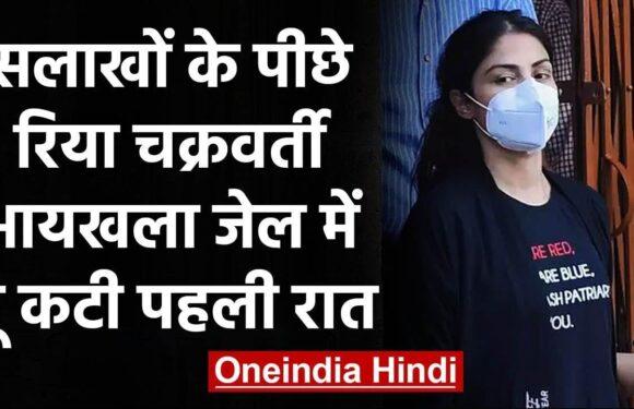 Rhea Chakraborty की भायखला जेल में कटी पहली रात,बगल में Indrani Mukherjee का बैरक   वनइंडिया हिंदी