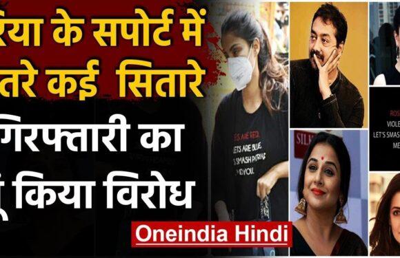 Rhea Chakraborty के समर्थन में उतरे Bollywood सितारे, यूं किया सपोर्ट   वनइंडिया हिंदी