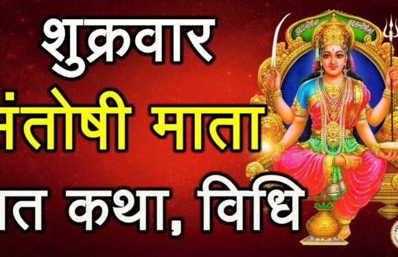 Shukravar Vrat Katha in Hindi | Shukravar Vrat Vidhi | Santoshi Mata Vrat Katha, Vrat Vidh