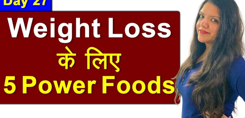 Weight Loss के लिए 5 Power Foods   Weight Loss Food