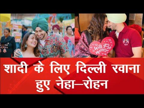 शादी के लिए दिल्ली रवाना हुए Neha Kakkar- Rohanpreet, फ्लाइट में मस्ती करता दिखा परिवार