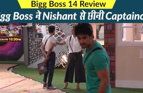 Bigg Boss 14 Review: Nishant Malkani कुछ घंटों के लिए ही रहे Captain, Bigg Boss ने छीनी Captaincy