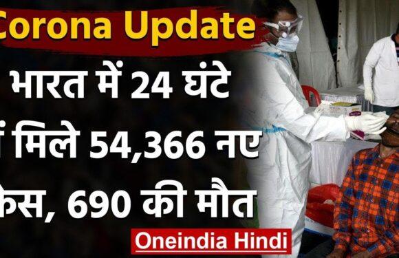 Coronaviris India Update : कुल केस 77,61,312,एक दिन में 54,366 नए मामले | वनइंडिया हिंदी