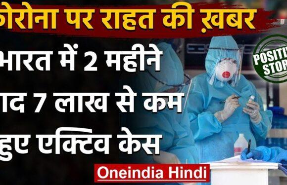 Coronavirus India Update : दो महीने बाद सात लाख से कम हुए एक्टिव केस | वनइंडिया हिंदी