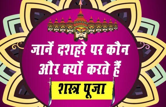 Dussehra 2020: रावण दहन से पहले जानें दशहरे पर शस्त्र पूजा का महत्व | Vijay Dashami 2020