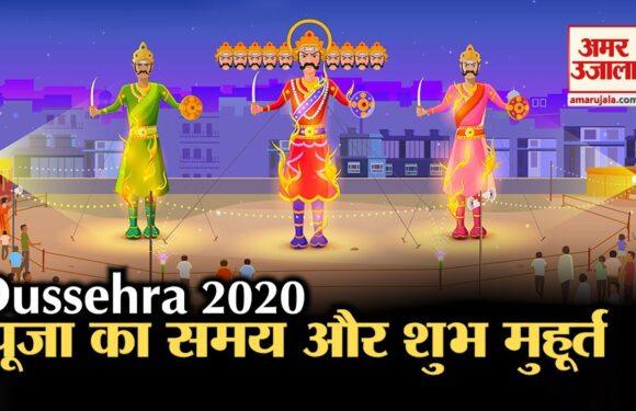 Dussehra 2020 | कब है शुभ पूजा मुहूर्त, कब होगा विसर्जन | Vijayadashami Puja Muhurat Durga Navami