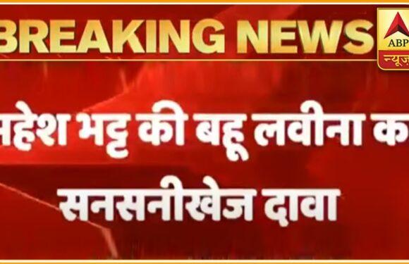 Luviena Lodh ने लगाए Mahesh Bhatt पर जान से मारने की धमकी देने के आरोप