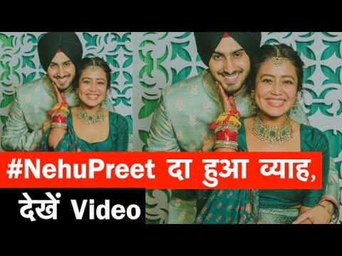 शादी के बंधन में बंधे Neha Kakkar और RohanPreet, सामने तस्वीरें और वीडियो