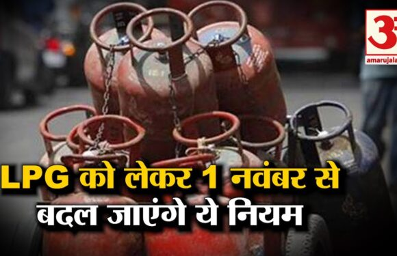 Rasoi Gas को लेकर 1st November से बदल जाएंगे ये नियम | LPG Cylinder New Rule Start From 1st November