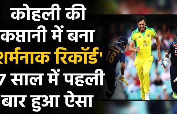 AUS v IND, 1st ODI: 66 रनों से हारी टीम इंडिया |