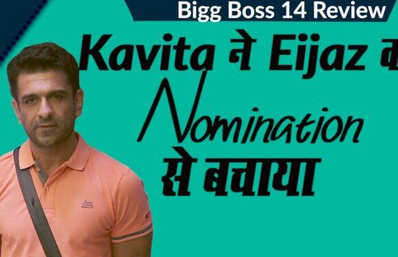 Bigg Boss 14 Review: Kavita Kaushik ने Eijaz Khan को Nomination से बचाया,इस बार 6 सदस्य हुए नॉमिनेट