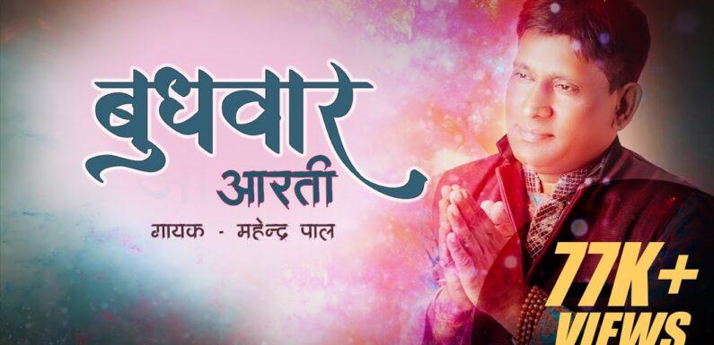 Budhwar Vrat Katha Aur aarti | Budhwar special bhajan