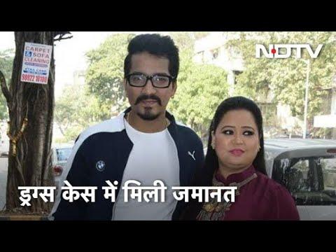 Comedian Bharti Singh और Haarsh Limbachiyaa को मिली जमानत