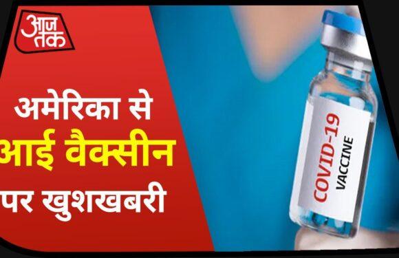 Corona vaccine पर 11 दिसंबर को आएगी गुड न्यूज!