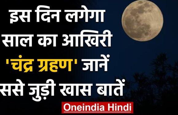 Lunar Eclipse November 2020: इस दिन लगेगा चंद्र ग्रहण, जानें इससे जुड़ी खास बातें | वनइंडिया हिंदी