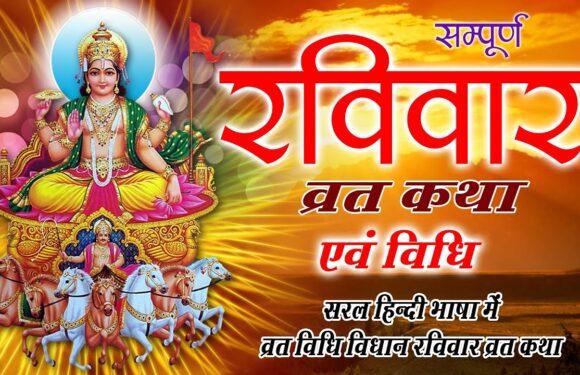 Ravivar Vrat Katha || रविवार व्रत कथा || सूर्य देव व्रत || Sunday Fast Story ||