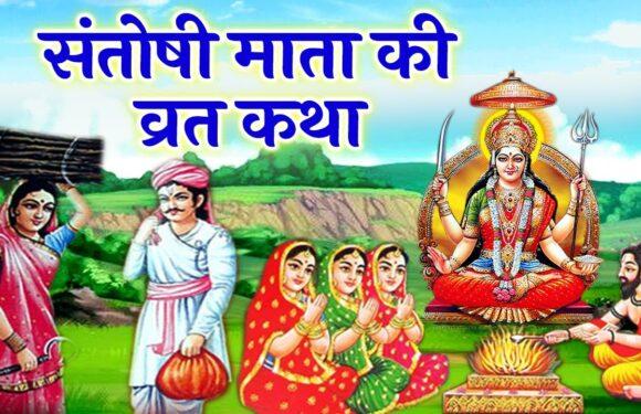 शुक्रवार व्रत कथा – संतोषी माता व्रत कथा – Santoshi Mata Vrat Katha – Shukravar Vrat Katha