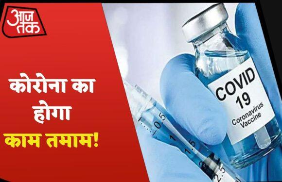 Coronavirus पर वार, टीकाकरण तैयार! | Corona Vaccine Update