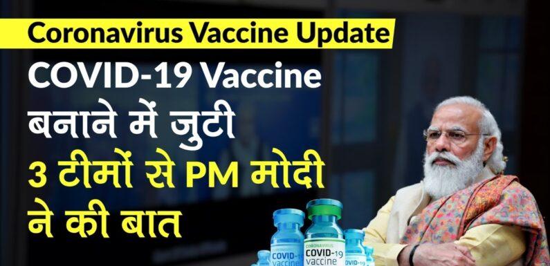 Coronavirus India Update: कोरोनावायरस केस बढ़े, 3 COVID-19 Vaccine निर्माताओं से PM Modi ने की बात