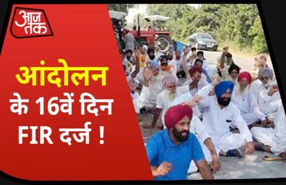 Farmers Protest:आंदोलन का 16वां दिन आज, किसानों पर Delhi Police ने दर्ज की FIR