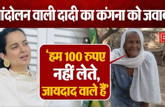 Kangana Ranaut ने Farmers Protest में शामिल दादी पर किया था Tweet, Actress को मिला यह जवाब!