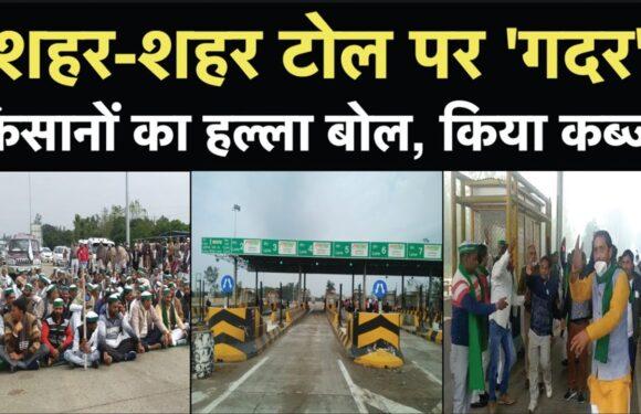 Kisan Andolan: Meerut से Noida, अन्नदाता ने Toll Plaza कराया फ्री | Farmers Protest