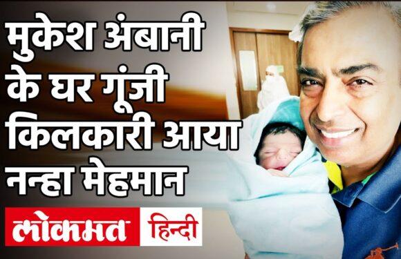 Mukesh Ambani बने दादा, Akash Ambani और Shloka Ambani के घर बेटे का जन्म | Lokmat Hindi