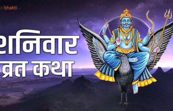शनिवार व्रत कथा (हिंदी में) | Shanivar Vrat Katha | Shanidev Vrat Katha | Saturday Fast