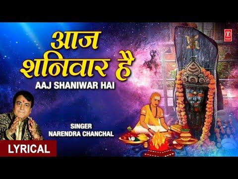 आज शनिवार है Aaj Shaniwar Hai I NARENDRA CHANCHAL I Shani Bhajan